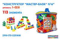 """Конструктор """"Майстер-Блок"""" №6 (113 деталей)"""