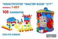 """Конструктор """"Майстер-Блок"""" №7 (105 деталей)"""