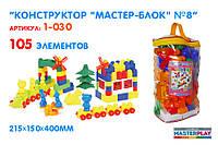 """Конструктор """"Майстер-Блок"""" №8 (108 деталей)"""