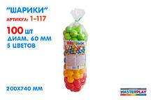 Кульки Ø60мм (100 штук)