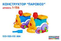"""Конструктор """"Паровоз"""" 1-156"""