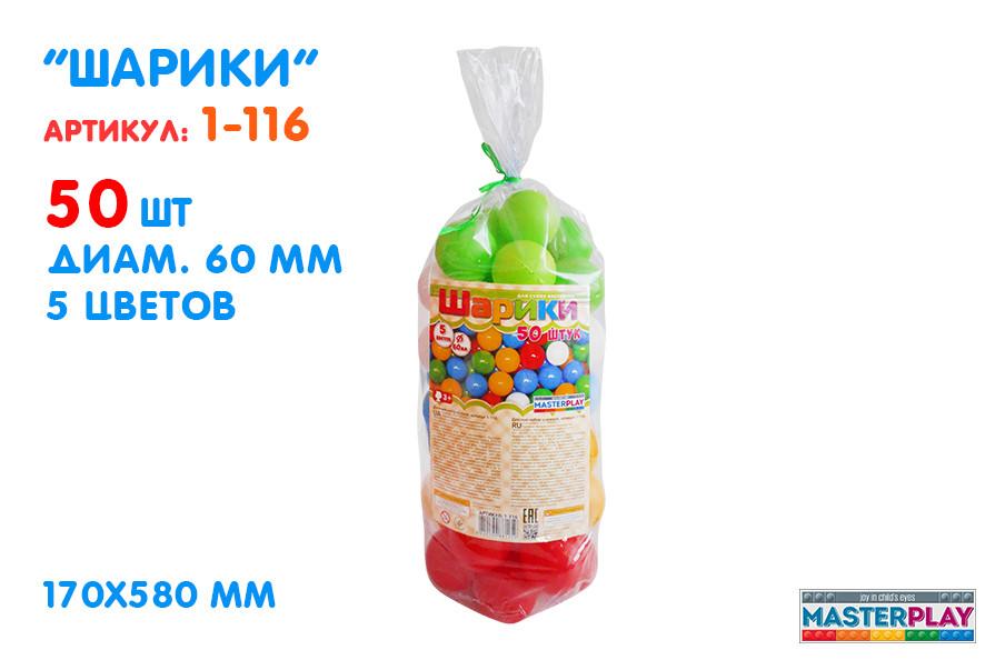 Кульки Ø60мм (50 штук)