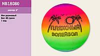 М'яч волейбольний пляжний NB18080 (300 шт) №6, гума, 80 грам, кольоровий(КИ)