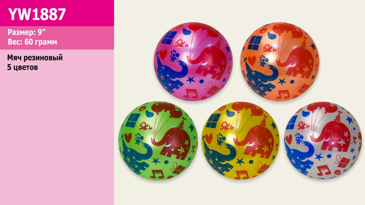 Мяч резиновый YW1887 (300шт) 22cm, 60 грамм, 5 цветов(КИ)