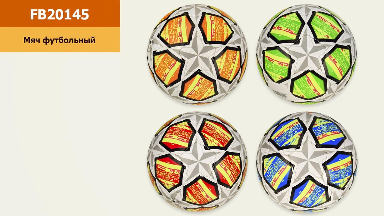 М'яч футбольний FB20145 (30шт) № 5, TPU, 330 грам, MIX 4 кольори(КИ)