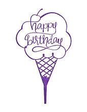 Эксклюзивный топпер Happy Birthday в форме мороженного Пластиковый топпер Happy Birthday в фиолетовом цвете