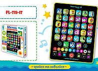 Интерактивный планшет Абетка PL-719-17,інтерактивний планшет Абетка PL-719-17