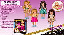 """Лялька """"Найкраща подружка"""" PL519-1001 (60шт/2) 4 види, з аксесуарами, озв. укр. яз.,р-р іграшки-26см"""