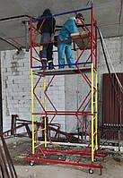 Вышка тура строительная мобильная ВСП 1.2 х 2.0 (м) 2+1