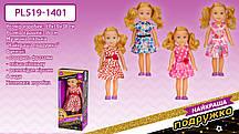 """Лялька """"Найкраща подружка"""" PL519-1401 (36шт/2) 4 види,лялька 36 см,озв. укр.яз., у коробці 17х10х38 см"""