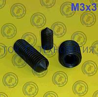 Винт установочный DIN 914, ГОСТ 8878-93, ISO 4027. М3х3