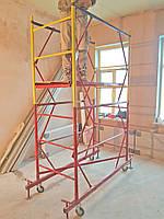 Вышка тура строительная передвижная 1.7 х 0.8 (м) 1+1 риштовка