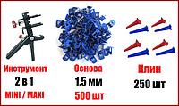 СВП Система выравнивания плитки Master Mini 1.5 мм 500+250 шт + Инструмент MINI / MAXI