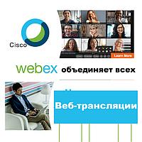 Веб-трансляція Cisco Webex
