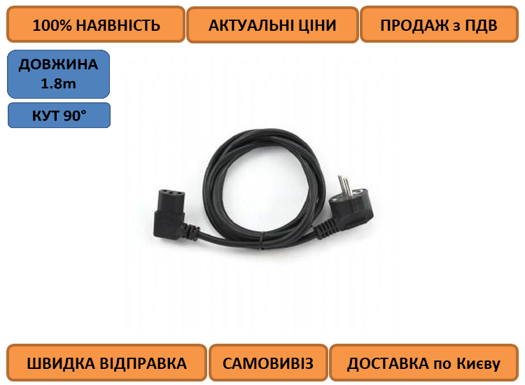 Кабель питания 220В для системного блока C13 1.8м угловой Cablexpert (PC-186A-VDE-1.8M) 0.75мм Black