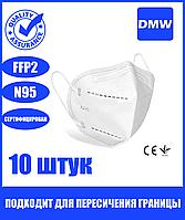 Респиратор маска FFP2 ФФП2  N95 многоразовая маска для лица респираторы для медиков от вирусов DMW VPM 10 штук