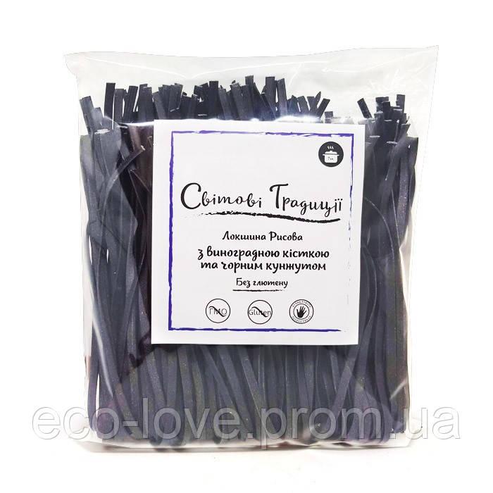 Локшина рисова чорна з виноградної кісточкою 300г ТМ Світові традиції