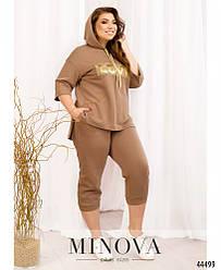 Женский спортивный костюм с капюшоном прогулочный капучино большого размера батал