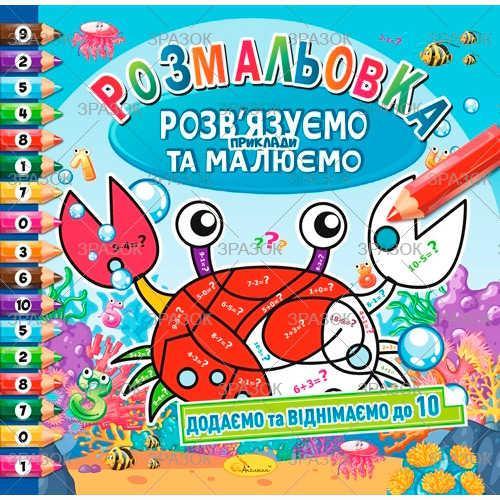 """Розфарбування """"Вирішуємо приклади і малюємо"""" РМ-31-00 (16) / ЦІНА ЗА 1ШТ / (Україна)"""