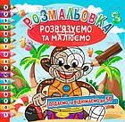 """Розфарбування """"Вирішуємо приклади і малюємо"""" РМ-31-00 (16) / ЦІНА ЗА 1ШТ / (Україна), фото 2"""