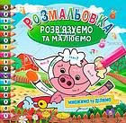 """Розфарбування """"Вирішуємо приклади і малюємо"""" РМ-31-00 (16) / ЦІНА ЗА 1ШТ / (Україна), фото 3"""