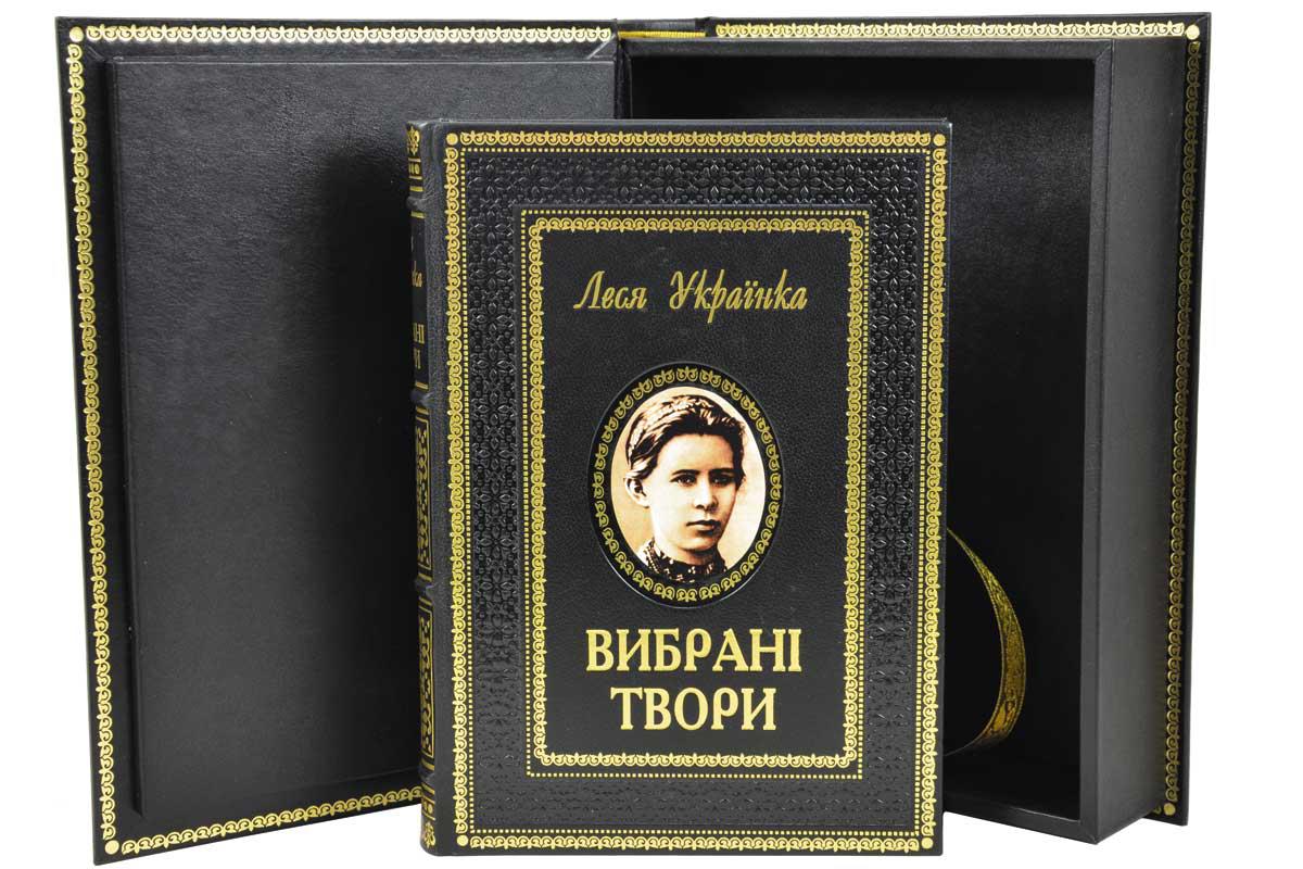 """Книга в шкіряній палітурці і подарунковому футлярі """"Вибрані твори"""" Леся Українка"""