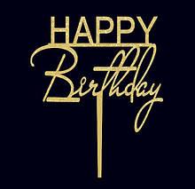 Топпер пластиковый Happy Birthday в золотых блестках Топпер на торт Happy Birthday пластиковый