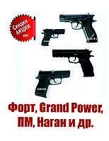 Травматические пистолеты Форт, Grand Power, ПМ, Наган и др. Также много других моделей.