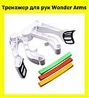 ОПТ Тренажер для рук и плеч Wonder Arms, фото 2