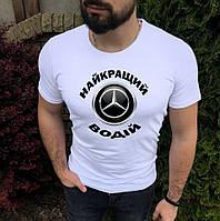 Чоловіча футболка Найкращий водій Mercedes (Мерседес)