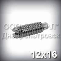 Винт М12х16 ГОСТ 1478-93 (DIN 417, ISO 7435) оцинкованный - гужон установочный с цилиндрическим концом