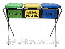 Підставка для мішків з розподілу сміття на 3 відділення
