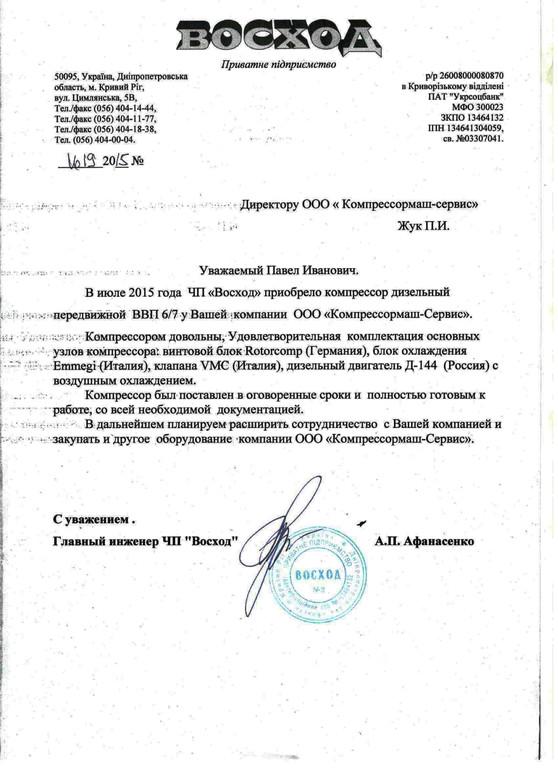 Компрессор винтовой ВВП-6/7