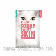 Маска для обличчя i'm sorry for my skin pH5.5 Jelly Mask - Soothing