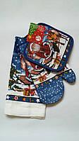 Дед Мороз с оленем. Новогодний набор для кухни: прихватка, рукавичка, полотенце