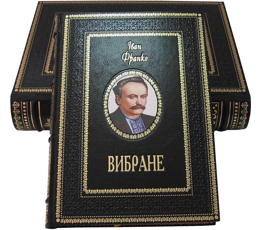 """Книга в шкіряній палітурці і подарунковому футлярі """"Вибране"""" Іван Франко"""