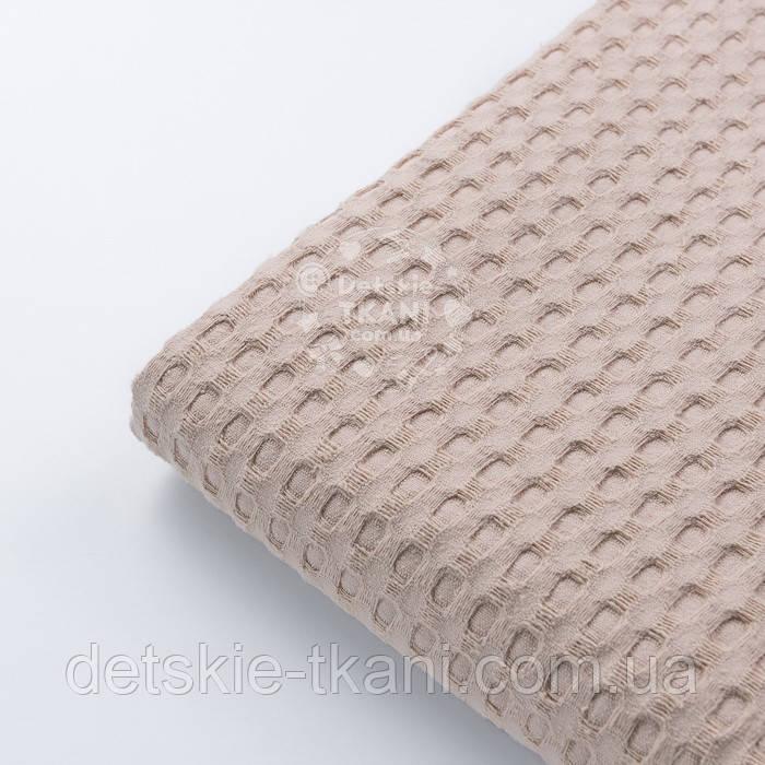 """Лоскут бавовняної тканини """"Бельгійська вафелька"""" бежевого кольору, розмір 40 * 230 см."""