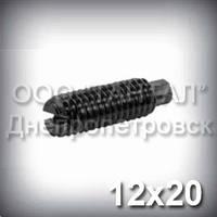Гвинт М12х20 ГОСТ 1478-93 (DIN 417, ISO 7435) - гужон інсталяційний з циліндричним кінцем