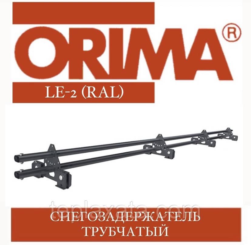 ОПТ - Снегозадержатель трубчатый ORIMA LE-2 SLEA (RAL стандарт) для фальцевой кровли, 3 м