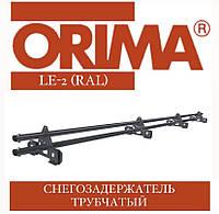 ОПТ - Снегозадержатель трубчатый ORIMA LE-2 SLEA (RAL стандарт) для фальцевой кровли, 3 м, фото 1