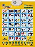 Говорящий Букваренок: русский алфавит, регулятор громкости, автовыключение