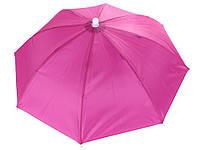Опт. Зонт на голову для рыбалки, дачи, пикника Розовый