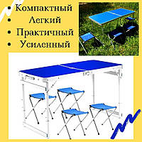 Стол туристический складной усиленный с 4 стульями. Алюминиевый стол и стулья для пикника, кемпинга и рыбалки