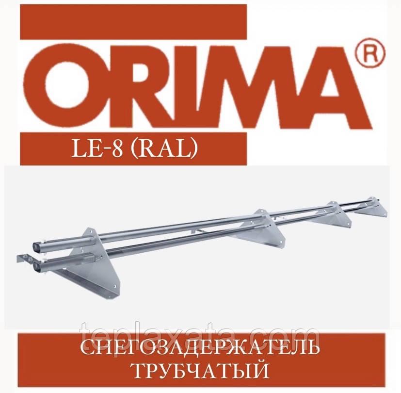 Снегозадержатель трубчатый ORIMA LE-8 SLED (цинк) для натуральной черепицы, 3 м