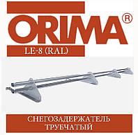 Снегозадержатель трубчатый ORIMA LE-8 SLED (цинк) для натуральной черепицы, 3 м, фото 1