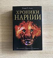 """Книга """"Хроники Нарнии. Клайв С. Льюис Вся история Нарнии в семи повестях."""""""
