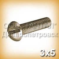 Винт М3х5 латунный ГОСТ 17473-80 (DIN 86) с полукруглой головкой