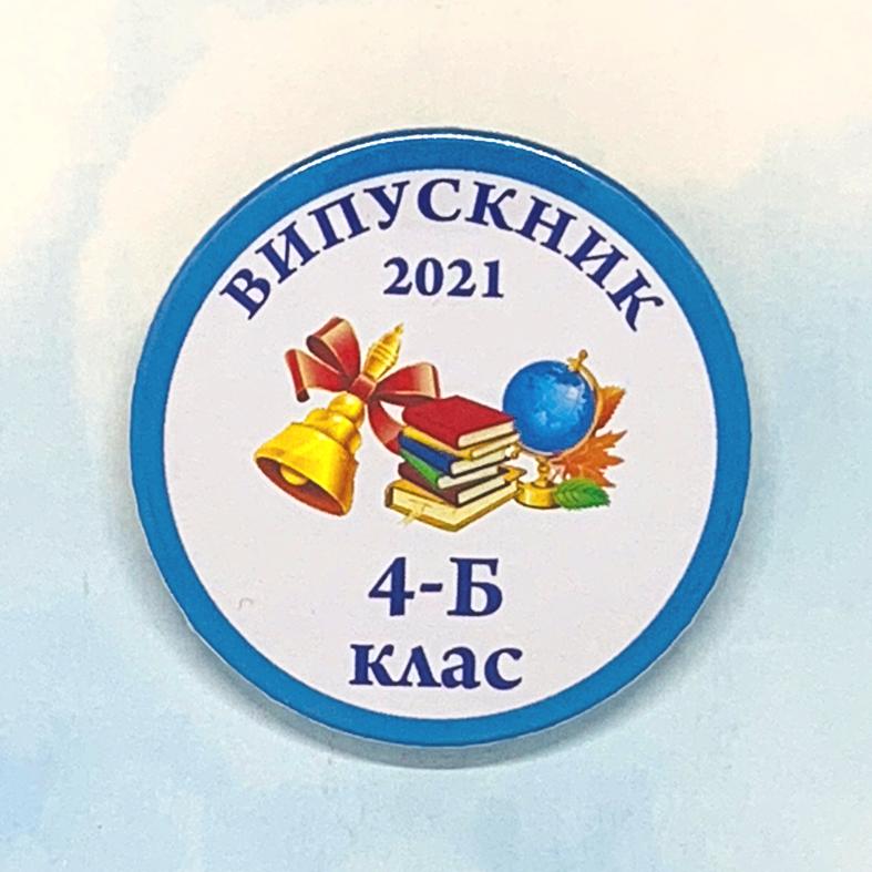 """Закатной значок круглый  """"ВЫПУСКНИК 4 клас"""""""