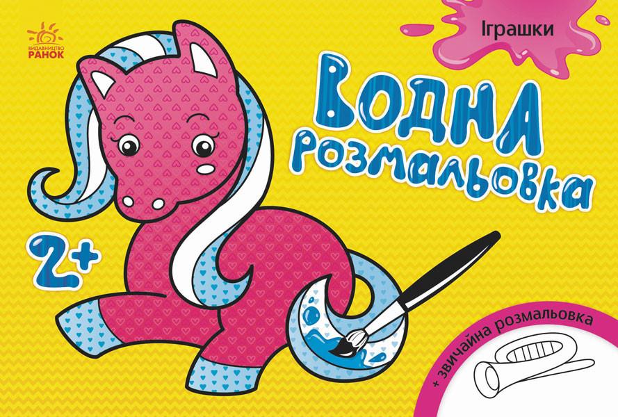 Водна розфарбування: Іграшки (у) 734011
