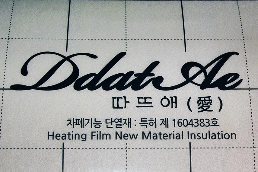Теплоизолирующая подложка с заземлением (E-pex, 4мм)